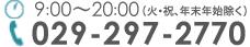 TEL 029-297-2770